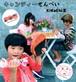 【CD-R】 KiKaChi王/キャンディーせんべい