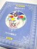 魔法のそりほか 世界のメルヘン8 アメリカ童話2