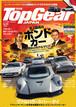 【送料無料】Top Gear JAPAN トップギア・ ジャパン 035