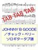 JOHNNY B GOODE/チャック・ベリー ソロギタータブ譜
