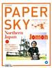 【PAPERSKY】PAPERSKY Magazine #46  NORTHERN JAPAN/jomon