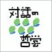 [コース19] 対話の哲学〜ソクラテスとともに「話す、学ぶ」を考える〜