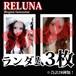 【チェキ・ランダム3枚】RELUNA(Regina fantasma)