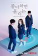 韓国ドラマ【恋するアプリ Love Alarm】DVD版 全8話