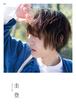 櫻井圭登 1st写真集「圭登」 サイン入り写真集とパリ撮影着用衣装 のスペシャルセット B