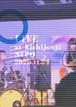 ○(マル)「LIVE at Kichijouji NEPO 2020.11.24」CD-R&DVD-R