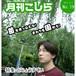 「月刊こしら」Vol.19