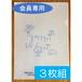 タッピングタッチ オリジナル・クリアファイル(3枚組)【会員専用】