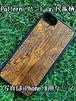 Type-A スマホケース 木製 天然木 チーク材 おしゃれ iPhone android エスニック アジア タイ 一点物 個性 ウッド 男女兼用 ユニバーサルデザイン Pattern: ハンド x 民族柄