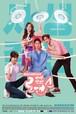 韓国ドラマ【死生決断ロマンス】Blu-ray版 全32話