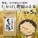 【送料込】新米♪農薬、化学肥料不使用コシヒカリ5㎏玄米