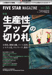 【バックナンバー】FIVE STAR MAGAZINE35号(2016年11月発行)