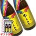 【セット】(艶やかひたち 純米720ml×2本) / 日本酒・地酒・純米酒セット / NO1012
