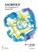 S3201SACRIFICE(Piano Solo/F. SASAKI/Full Score)