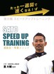 SATO SPEED UP DVD