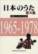 日本のうた 第4集(昭和40~53年)