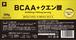 BCAA+クエン酸(300g)パイナップル風味パウダー