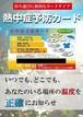1000枚 熱中症予防カード(税込)