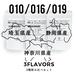 3 FLAVORS SET from 埼玉/神奈川/静岡(010/016/019)