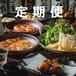 【頒布会】毎月届くお得な赤坂よ志多の餃子セット(お楽しみ付き)5000【送料無料】