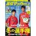 高校サッカーダイジェスト Vol.2