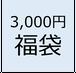3,000円福袋