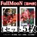 【チェキ・1セット5枚】FullMooN【第四弾】