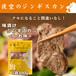 味漬けラム肉ジンギスカンしお味300g(1パック)