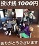 配信投げ銭【1000円】