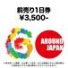 GO AROUND JAPAN 2017 1日券