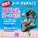吸盤式スーパーマルチバイス 871025
