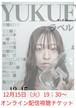 【12/15開催分・アーカイブ配信チケット】YUKUE-ラベル- オンライン配信視聴チケット 2020年12月15日(火)19:30~