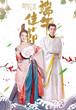 ☆中国ドラマ☆《萌妃の寵愛絵巻》Blu-ray版 全36話 送料無料!