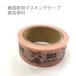戦国武将マスキングテープ【真田幸村】