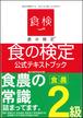 【団体様用・30冊以上】食の検定 2級テキスト