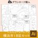 【ダウンロード】横浜市18区セット(AIファイル)