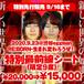 【先行販売価格】9月23日 渋谷eggman『RE:BORN-生まれ変わろうぜ!-』特別最前線シート(全9席/指定席)