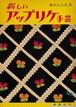 昭和レトロ! 新しいアップリケ手芸 (雄鶏社刊 S36年刊)