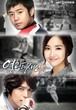 ☆韓国ドラマ☆《栄光のジェイン》DVD版 全24話 送料無料!