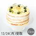●24日店頭受取り●シトラスチーズケーキ 15cm