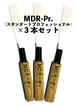 MDR-Pr.(スタンダードプロフェッショナルタイプ)×3本セット