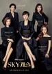 韓国ドラマ【SKYキャッスル】Blu-ray版 全20話