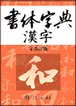書体字典漢字  全改訂版  並製本