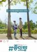 ☆韓国ドラマ☆《初恋デザート》Blu-ray版 全2話 送料無料!