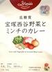 低糖質❇️宝塚西谷野菜とミンチのカレー 糖質4.8g