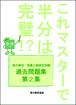 【30冊以上】食の検定・食農2級 過去問題集 第2集