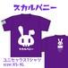 スカルバニーTシャツ ユニセックスXS-XL