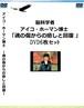 (DVD6セット)アイコ・ホーマン博士 「魂の傷からの癒しと回復シリーズ 」(DVD6セット)