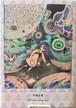 画集「彩燭主義」