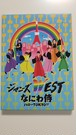 ジャニーズWEST なにわ侍 ハローTOKYO ! ! 初回盤 【Blu-ray】